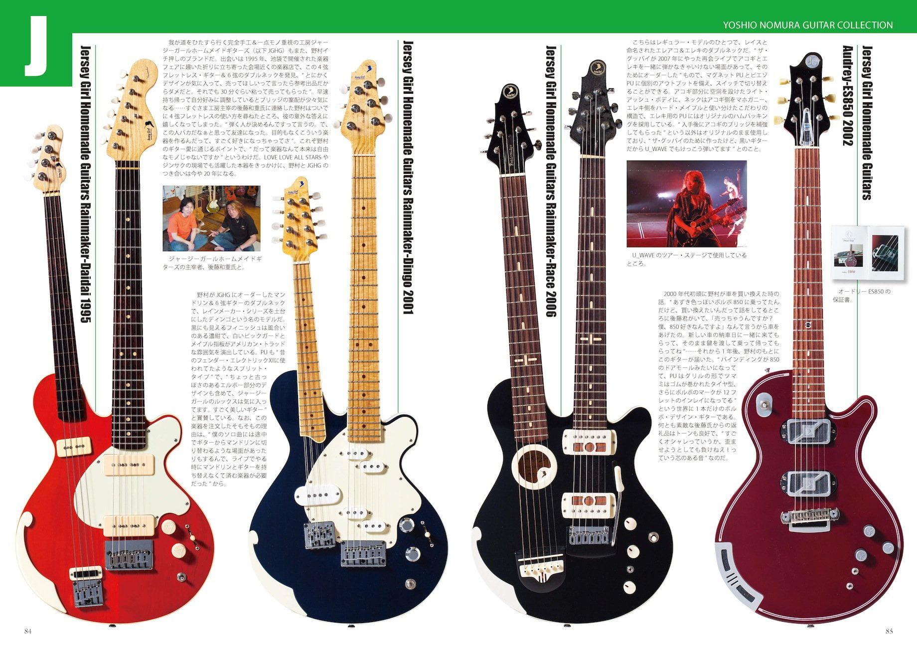 """野村義男の""""思わず検索したくなる""""ギター・コレクションJersey Girl Homemade guitars"""