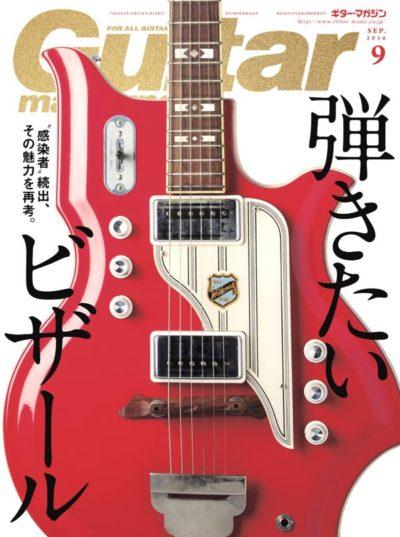 Guitar magazine (ギター・マガジン) 2016年 9月号
