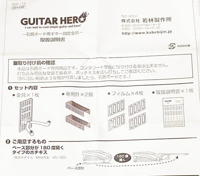 壁美人ギターヒーローの説明書