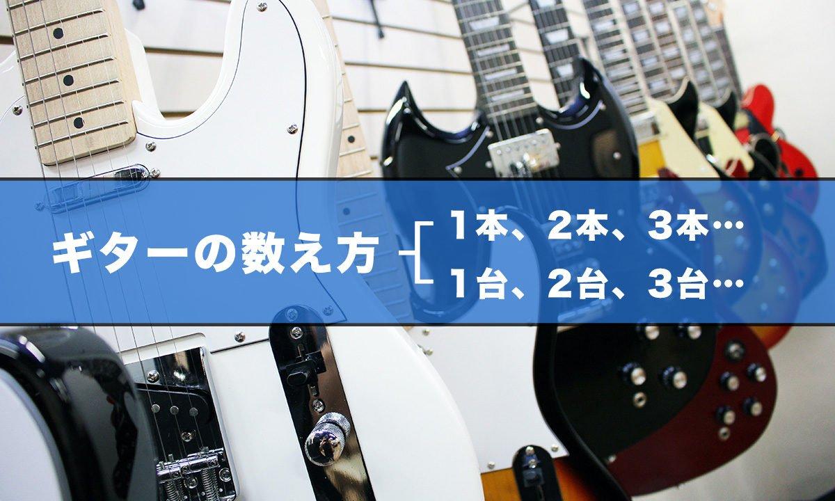 ギターの数え方
