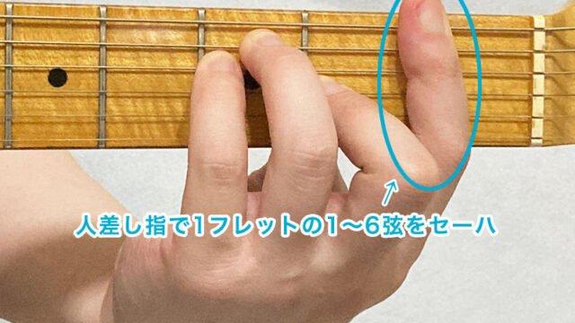 ギターのFメジャーコードのバレーコードの押さえ方