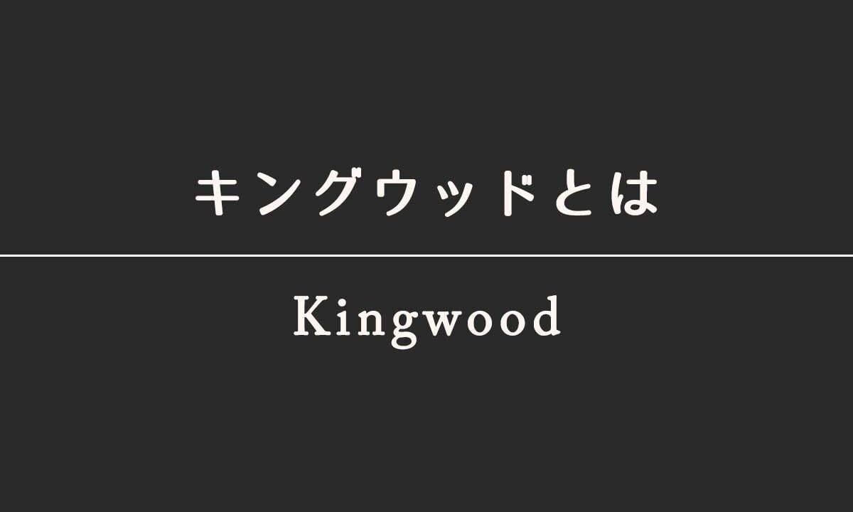 キングウッド